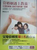 【書寶二手書T3/兩性關係_IEZ】當婚姻遇上教養-父母的感情,是孩子愛的第一堂課_番紅花