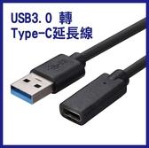 【妃凡】《Type-c母 轉USB公 轉接線》USB3.0 轉 Type-C延長線 20CM 轉接線 256