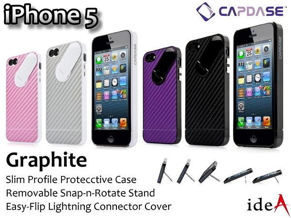 碳纖維紋路多功能立架手機保護殼 Apple iPhone5S/ 5 卡登仕 CAPDASE Graphite系列 掀蓋 lightning 多角度 旋轉