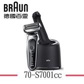 【BRAUN 德國百靈】新7系列暢型貼面電動刮鬍刀/電鬍刀 70-S7001cc