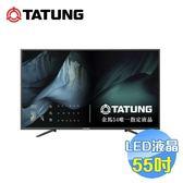 大同 Tatung 55吋 4K多媒體 LED液晶顯示器 UH-55N10