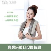 家用頸肩樂捶打電動頸椎按摩器按摩披肩「Chic七色堇」