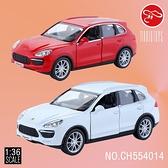 【瑪琍歐玩具】1:36 Porsche Cayenne 授權合金迴力車/CH554014