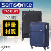 新秀麗 Samsonite 20吋軟布拉鍊行李箱 可登機旅行箱 現貨 SSN-AP5-20