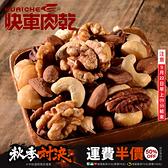 【快車肉乾】H5 綜合堅果(輕烘焙/無調味)