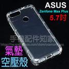 【氣墊空壓殼】ASUS Zenfone ...