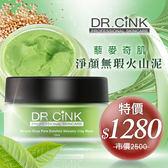 Dr.CINK達特聖克 藜麥奇肌淨顏無瑕火山泥 120ml【BG Shop】