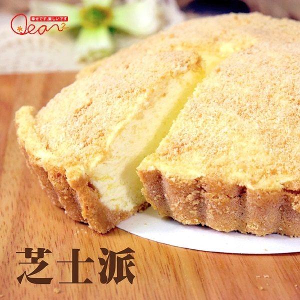品屋.芝士派(6吋/盒,共兩盒)預購﹍愛食網