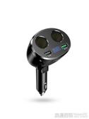 車載充電器多功能一拖三一拖二點煙器轉換插頭USB快充汽車充用品  浪漫西街