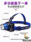 戶外超亮白加紫光抓捉頭戴式強光18650鋰電池頭燈【創世紀生活館】