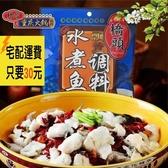 重慶橋頭 水煮魚 調料 (麻辣) 200g