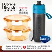 【美國康寧Pyrex】圓型640ml 玻璃保鮮盒2入+BRITA 運動濾水瓶0.6L/藍★含濾片1