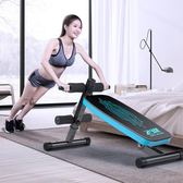 仰臥起坐健身器材家用多功能仰臥板飛健男女士收腹肌板運動啞鈴凳igo 3c優購
