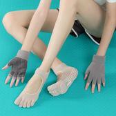瑜伽襪子 夏季套裝瑜伽手套襪子純棉防滑健身運動女普拉提硅膠瑜伽襪五指襪 歐來爾藝術館