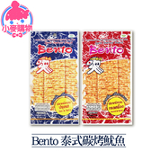現貨 快速出貨【小麥購物】Bento泰式碳烤魷魚片 5g 零食 點心 魷魚片 魷魚絲【A148】