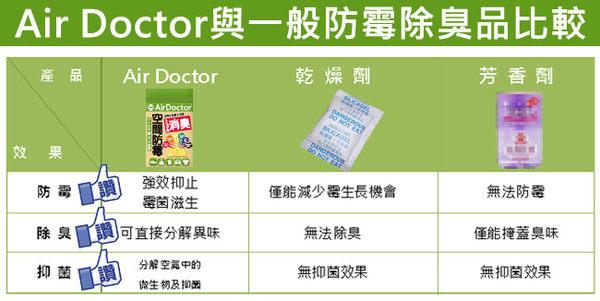 【Air Doctor】空間防霉除臭片10入_鞋櫃除臭/衣櫃防霉/包包防霉