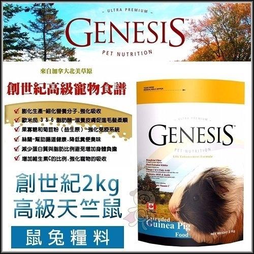 *WANG*加拿大《Genesis創世紀-天竺鼠食譜GN009》2KG 天竺鼠飼料主食
