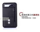 電池/手機兩用 萬用充電器 燈號顯示 正負極智能辨識 閃靈充 萬用充 旅充 可充 電池 座充 三星