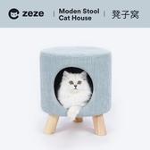zeze創意貓窩房子別墅半封閉成幼貓咪窩泰迪狗狗窩凳子窩寵物用品 居享優品