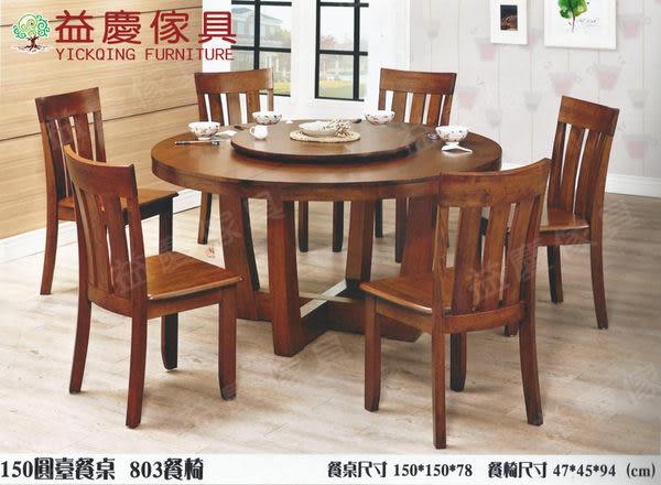 【大熊傢俱】150圓餐桌 餐椅 實木 餐桌椅組 桌子 椅子 旋轉餐桌 數千坪展示場