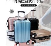 行李箱 行李箱萬向輪拉桿箱條紋旅行箱海關密登機箱密碼禮品箱 雙11推薦爆款