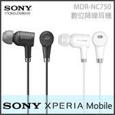 ▼SONY MDR-NC750 原廠入耳式數位降噪耳機 神腦貨 Z5/Z5 Compact/Z5 Premium/X/XZ/XZs/X Performance/XZ Premium