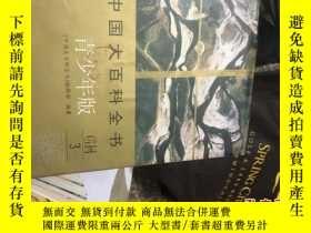二手書博民逛書店罕見中國大百科全書(青少年版)《有3、8、10》Y214704