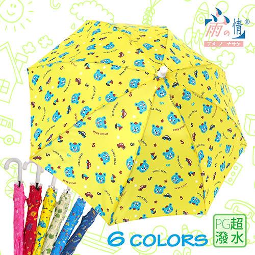 【雨之情】PG布超潑水可愛童趣傘-6色 兒童傘/直傘/晴雨傘