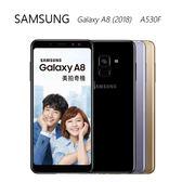 三星 SAMSUNG Galaxy A8 (2018) A530F 美拍全螢幕手機 - 一年保固 ~送滿版玻璃保護貼+氣墊空壓殼+32G記憶卡
