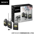 【EC數位】SONY UWP-D16 K14 專業無線麥克風 三件組 腰掛式 收音 採訪 領夾 無4G干擾