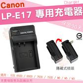 CANON LP-E17 LPE17 副廠座充 坐充 充電器 全新 EOS 850D 800D 750D 760D 200D M3 M5 M6 保固3個月 座充