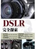 (二手書)DSLR完全探索