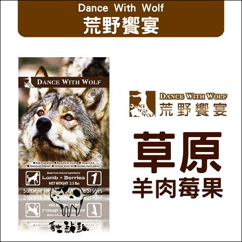Dance With Wolf荒野饗宴[草原羊肉莓果無穀全犬糧,5.5磅]