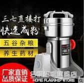 速爾304款800型中藥粉碎機五谷雜糧磨粉機打粉機干粉機研磨機超細NMS【名購新品】