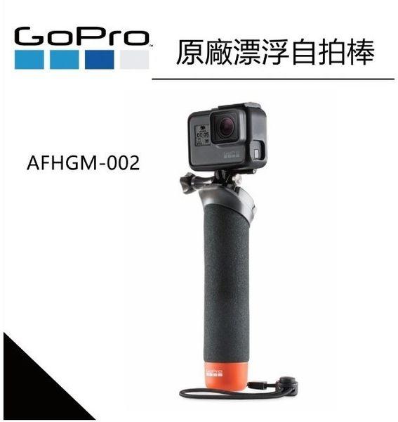 【EC數位】GoPro 漂浮手把 AFHGM-002 適用於GOPRO HERO5 HERO4  HERO3