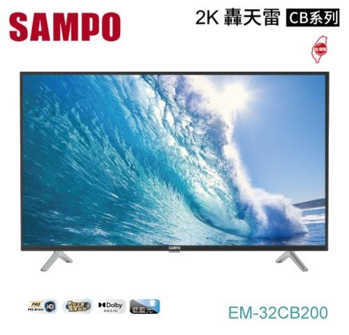 【佳麗寶】[含視訊盒-含運]-(SAMPO聲寶)-新轟天雷 32型LED液晶顯示器 EM-32CB200