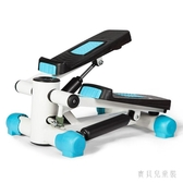 多功能踏步機 家用運動登山機 S083腳踏機健身器材 CJ5294『寶貝兒童裝』