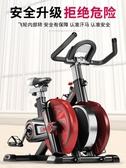 汗馬動感單車女健身車家用腳踏室內運動自行車減肥健身房專用器材  YXS  莫妮卡
