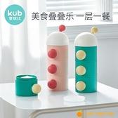 奶粉盒便攜外出奶粉分裝盒嬰兒輔食儲存罐子密封米粉格【小橘子】