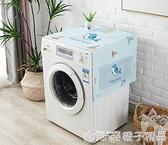 單雙開門冰箱蓋布防水防塵罩洗衣機罩滾筒式微波爐遮蓋巾防灰塵布『橙子精品』