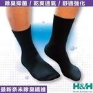 【南良H&H】機能性除臭襪 紳士襪