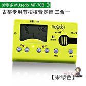 調音器  古箏定音器校音器 節拍器三合一調音器民族樂器配件T 2色