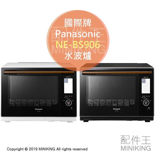 日本代購 空運 2019新款 Panasonic 國際牌 NE-BS906 水波爐 微波爐 蒸氣 烤箱 2段調理 30L
