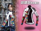 特價65折  SOGK 哈嘍哈 女長袖抓絨車衣-七彩(刷毛車衣 自行車衣 自行車服