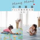 【愛吾兒】Mang Mang 小鹿蔓蔓 兒童PVC遊戲地墊-城市 (210*140*1.4cm)