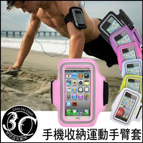 [不挑色] 戶外 運動 手臂 手機 收納包 note3 note2 new one Z2 S5 S3 IPHONE5s 6 Plus 蝴蝶機 S M8