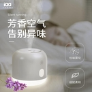 小懶智能香薰機香薰燈自動噴香機家用臥室內加香衛生間廁所香氛機(電池版)