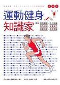 運動健身知識家 最新版