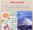 蘋果iPad 234保護套iPad MINI通用迷你 iPad 56789平板10.2/10.5/AiR3老款12.9(15/17)矽膠