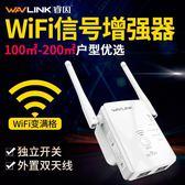 wifi增強器無線路由器wi-fi信號放大器中繼器信號加強擴展器 全館免運